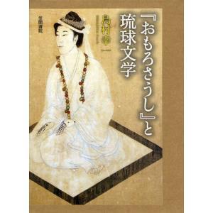 『おもろさうし』と琉球文学|ggking