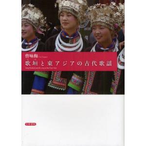 歌垣と東アジアの古代歌謡|ggking