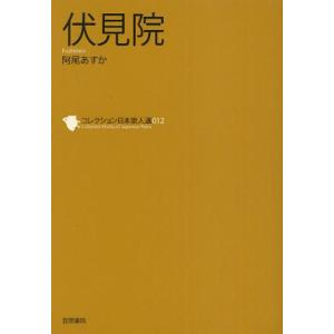 コレクション日本歌人選 012 ggking