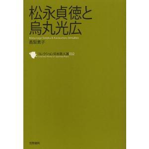 コレクション日本歌人選 032 ggking