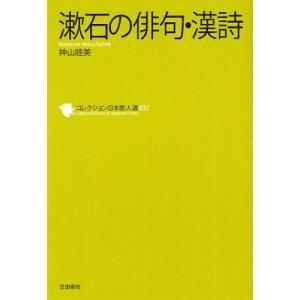 コレクション日本歌人選 037 ggking