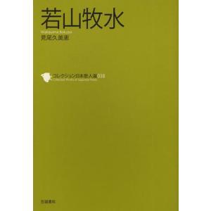 コレクション日本歌人選 038 ggking