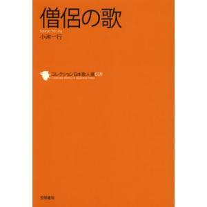 コレクション日本歌人選 059 ggking