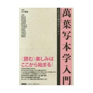 萬葉写本学入門 上代文学研究法セミナー|ggking