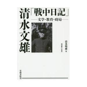 清水文雄「戦中日記」 文学・教育・時局|ggking