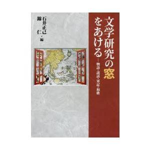 文学研究の窓をあける 物語・説話・軍記・和歌|ggking