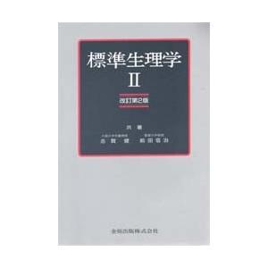 本 ISBN:9784307030397 志賀健/共著 前田信治/共著 出版社:金原出版 出版年月:...
