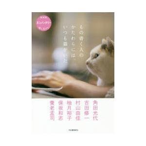 もの書く人のかたわらには、いつも猫がいた NHKネコメンタリー猫も、杓子も。|ggking
