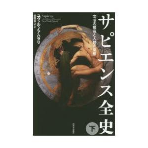 本 ISBN:9784309226729 ユヴァル・ノア・ハラリ/著 柴田裕之/訳 出版社:河出書房...
