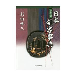 日本剣客事典 決定版|ggking