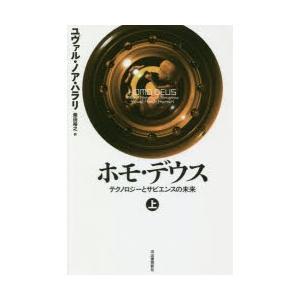 本 ISBN:9784309227368 ユヴァル・ノア・ハラリ/著 柴田裕之/訳 出版社:河出書房...