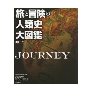 旅と冒険の人類史大図鑑|ggking