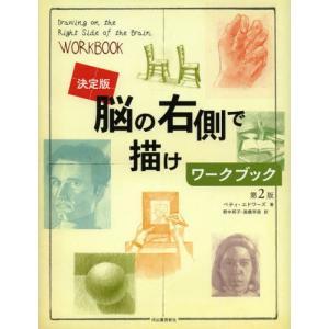 本 ISBN:9784309273754 ベティ・エドワーズ/著 野中邦子/訳 高橋早苗/訳 出版社...