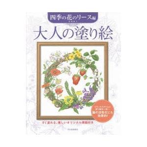 大人の塗り絵 すぐ塗れる、美しいオリジナル原画付き 四季の花のリース編|ggking
