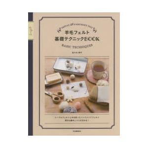 本 ISBN:9784309285030 佐々木伸子/著 出版社:河出書房新社 出版年月:2015年...