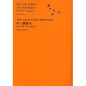 世界文学全集 1-08 ggking