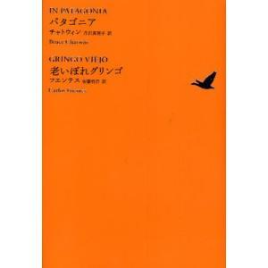 世界文学全集 2-08|ggking
