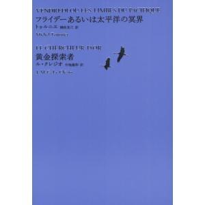 世界文学全集 2-09|ggking