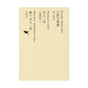 日本文学全集 02|ggking