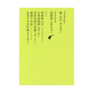 日本文学全集 10|ggking