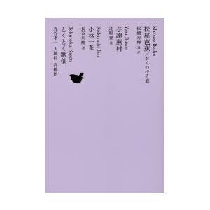 日本文学全集 12|ggking
