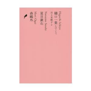 日本文学全集 13|ggking