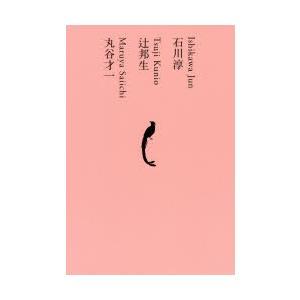 日本文学全集 19|ggking