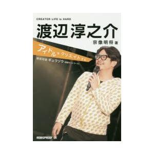本 ISBN:9784309920856 宗像明将/著 出版社:出版ワークス 出版年月:2016年0...