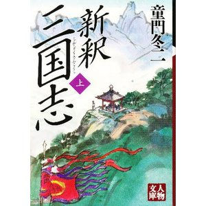 新釈三国志 上|ggking