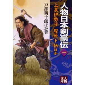 人物日本剣豪伝 1|ggking