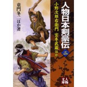 人物日本剣豪伝 2|ggking