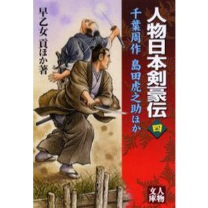 人物日本剣豪伝 4|ggking