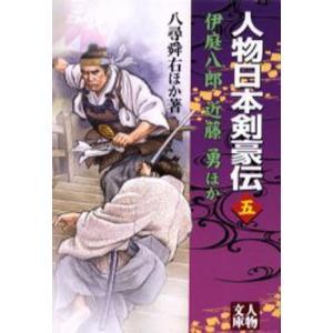 人物日本剣豪伝 5|ggking