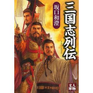 三国志列伝|ggking