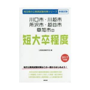 本 ISBN:9784319667475 公務員試験研究会/編 出版社:協同出版 出版年月:2016...