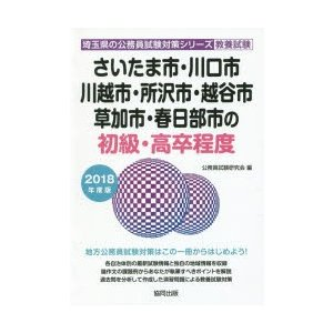 本 ISBN:9784319671984 公務員試験研究会/編 出版社:協同出版 出版年月:2017...