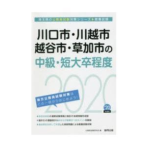 本 ISBN:9784319686810 公務員試験研究会 編 出版社:協同出版 出版年月:2019...