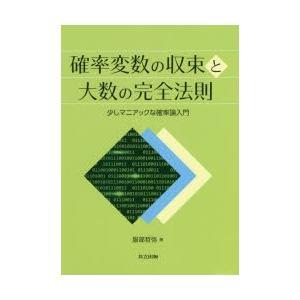 本 ISBN:9784320113503 服部哲弥/著 出版社:共立出版 出版年月:2019年02月...