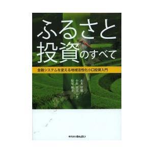 本 ISBN:9784322123289 赤井厚雄/著 小松真実/著 松尾順介/著 出版社:きんざい...