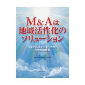 本 ISBN:9784322130805 日本M&Aセンター/編 出版社:きんざい 出版年月:201...
