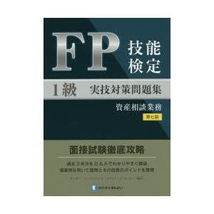 本 ISBN:9784322134193 きんざいファイナンシャル・プランナーズ・センター/編著 出...