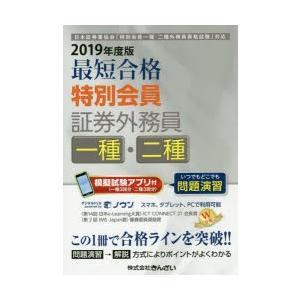 本 ISBN:9784322136999 スコラメディア/監修 きんざい教育事業センター/編 出版社...