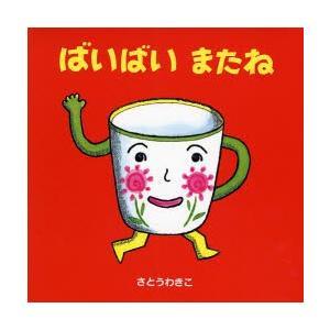 本 ISBN:9784323039046 さとうわきこ/作絵 出版社:金の星社 出版年月:2007年...