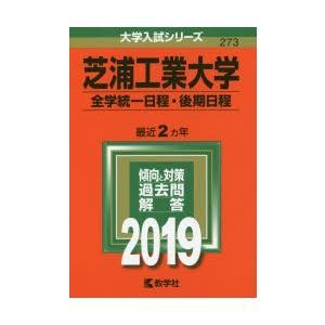本 ISBN:9784325226185 出版社:教学社 出版年月:2018年09月 サイズ:31,...