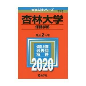 本 ISBN:9784325232087 出版社:教学社 出版年月:2019年10月 サイズ:29,...