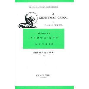 本 ISBN:9784327010775 Charles Dickens/〔著〕 市河三喜/注釈 出...