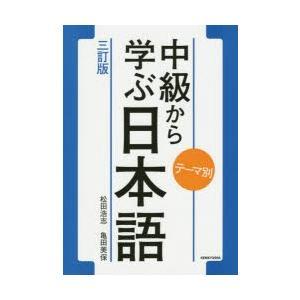 本 ISBN:9784327384654 松田浩志/著 亀田美保/著 出版社:研究社 出版年月:20...