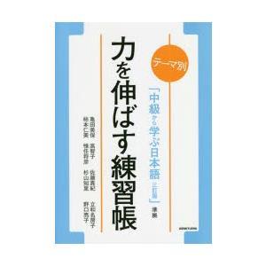 本 ISBN:9784327384791 亀田美保/著 高智子/著 佐藤真紀/著 立和名房子/著 柿...