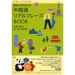 本 ISBN:9784327394165 中西千香/著 張一娟/中国語校閲 出版社:研究社 出版年月...