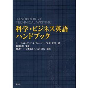 科学・ビジネス英語ハンドブック|ggking